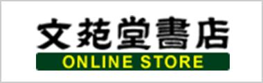 文苑堂書店オンラインストア