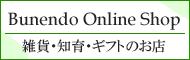 Bunendo Online Shop