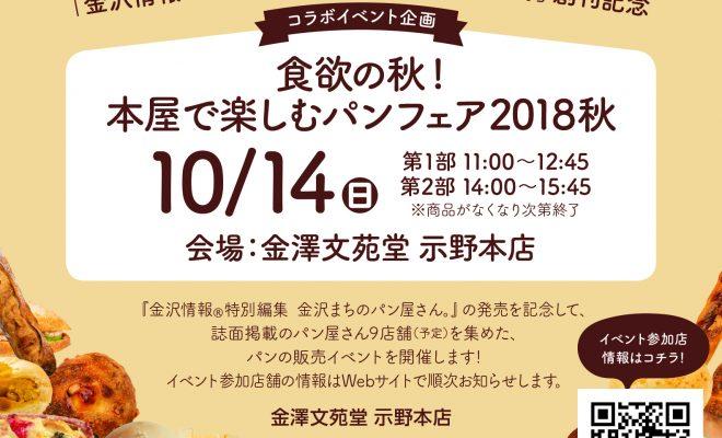 イベント案内10月14日 本屋で楽しむパンフェア2018秋 金澤文苑堂