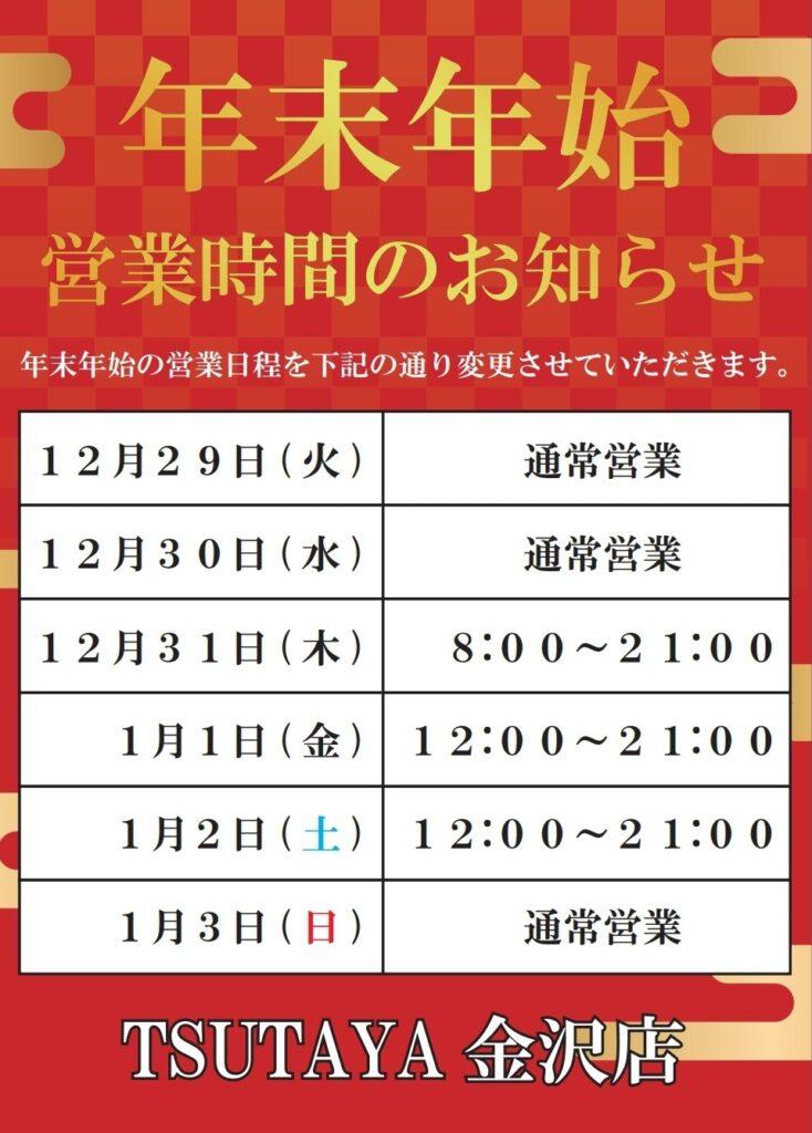 TSUTAYA金沢店 営業時間表